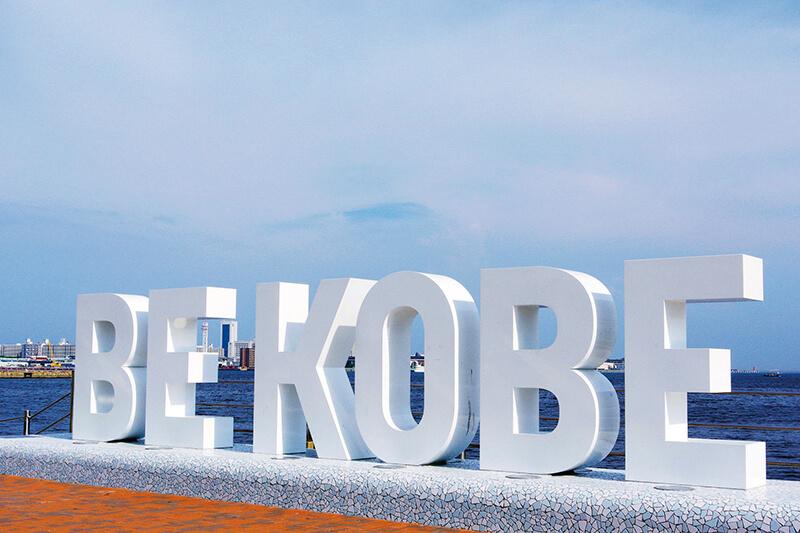 神戸 メリケンパーク・モニュメント「BE KOBE」