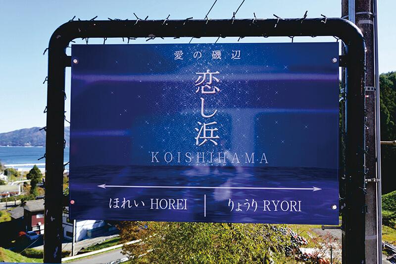 岩手県 恋し浜駅