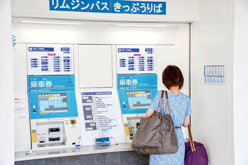大阪国際空港 リムジンバスのきっぷうりば