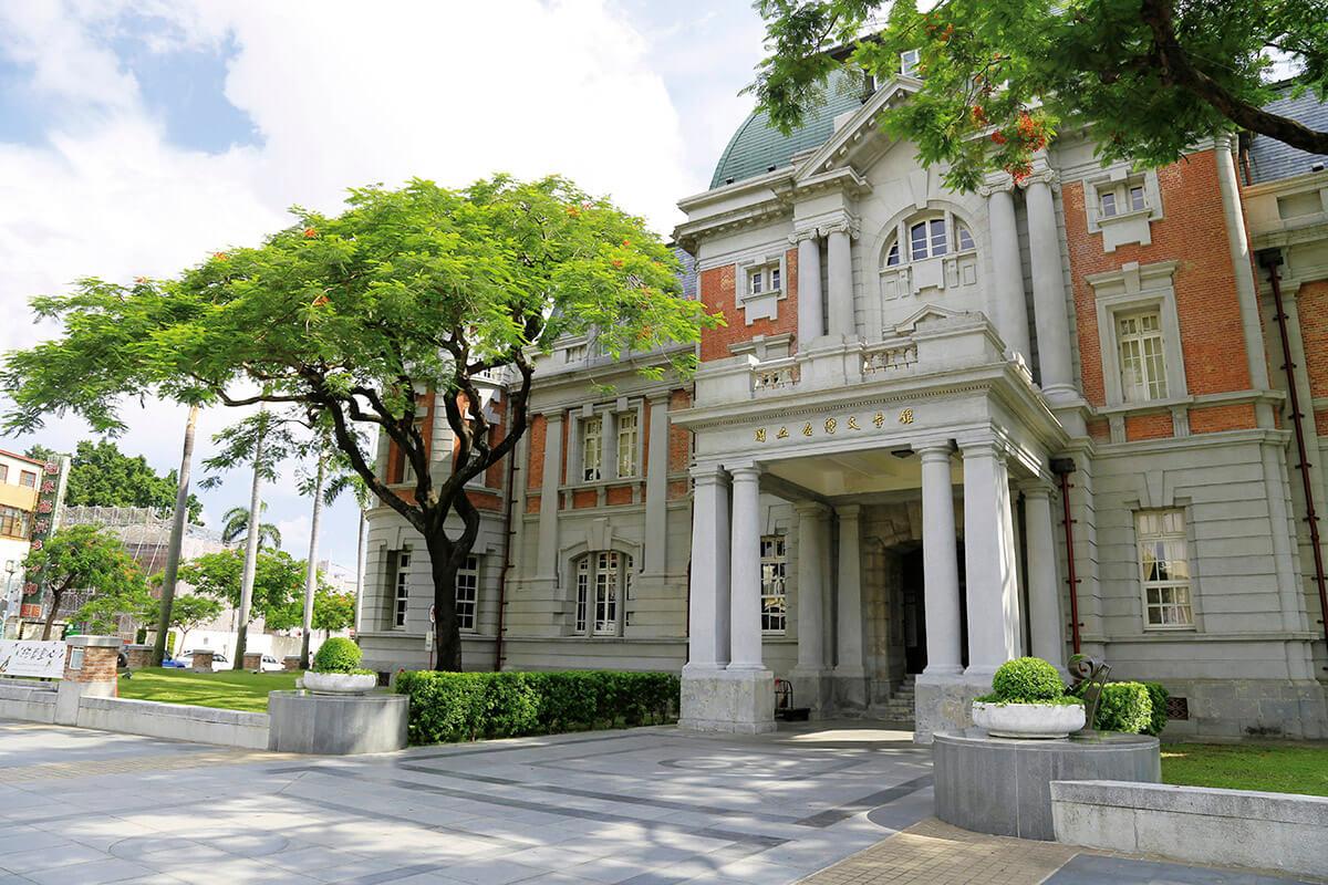 台南 国立台湾文学館