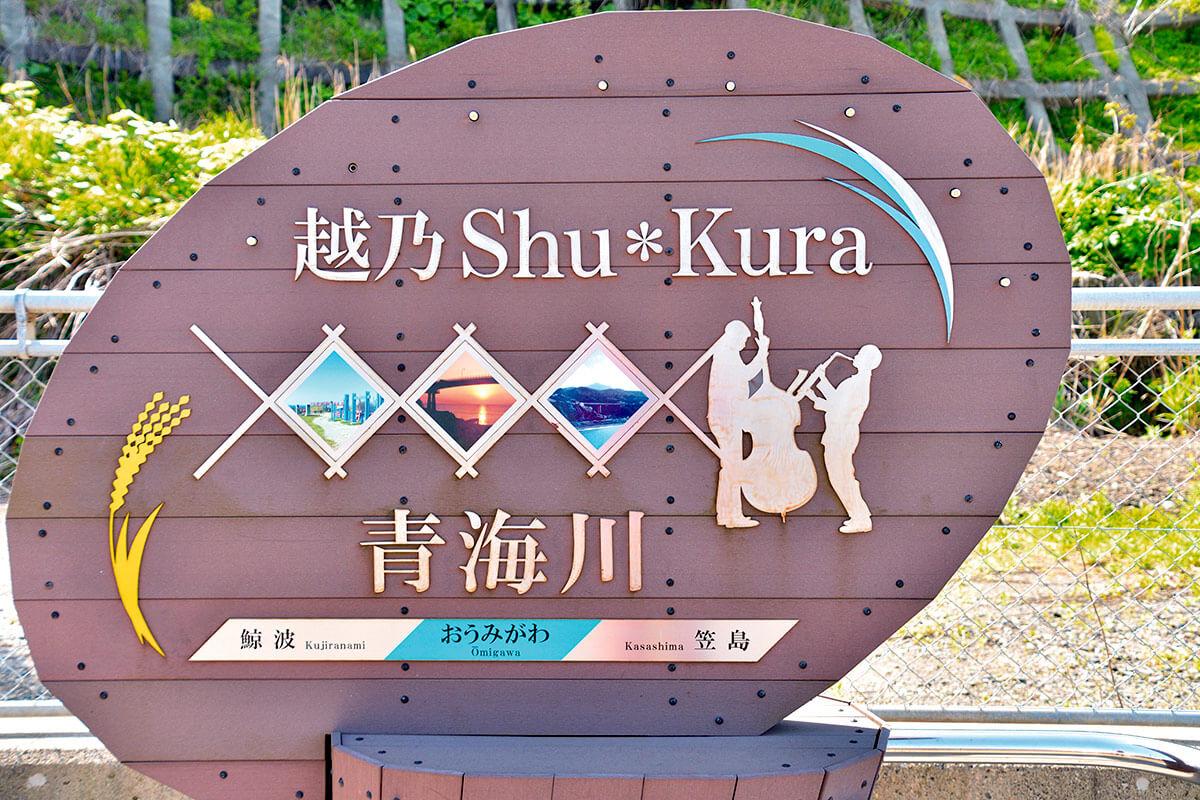青海川駅 越乃Shu*Kura