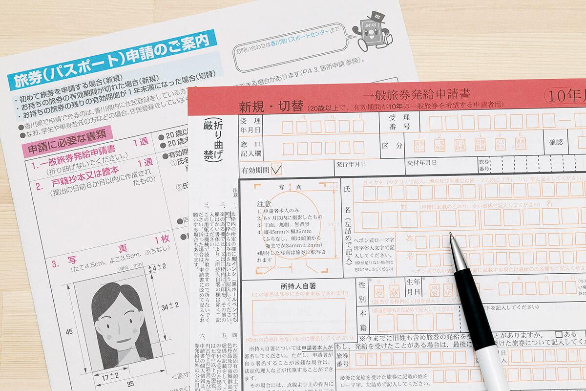 一般旅券発給申請書(イメージ)