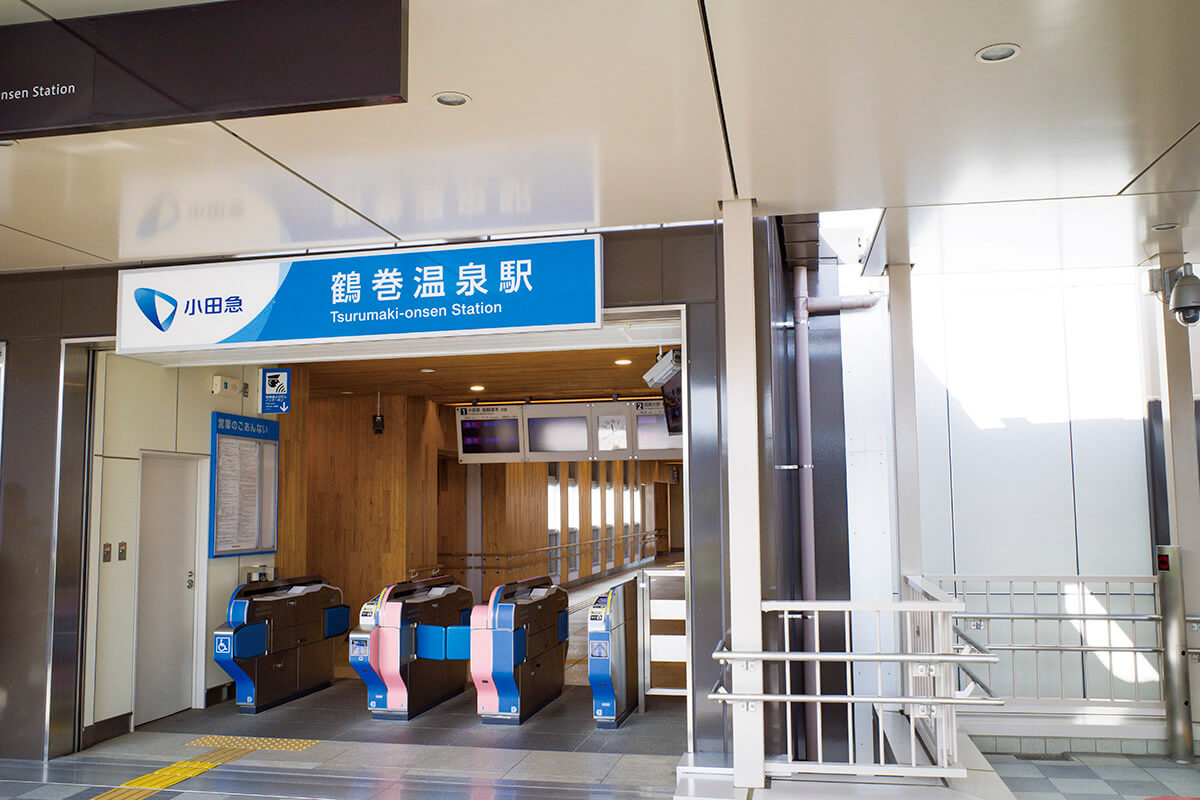 鶴巻温泉駅