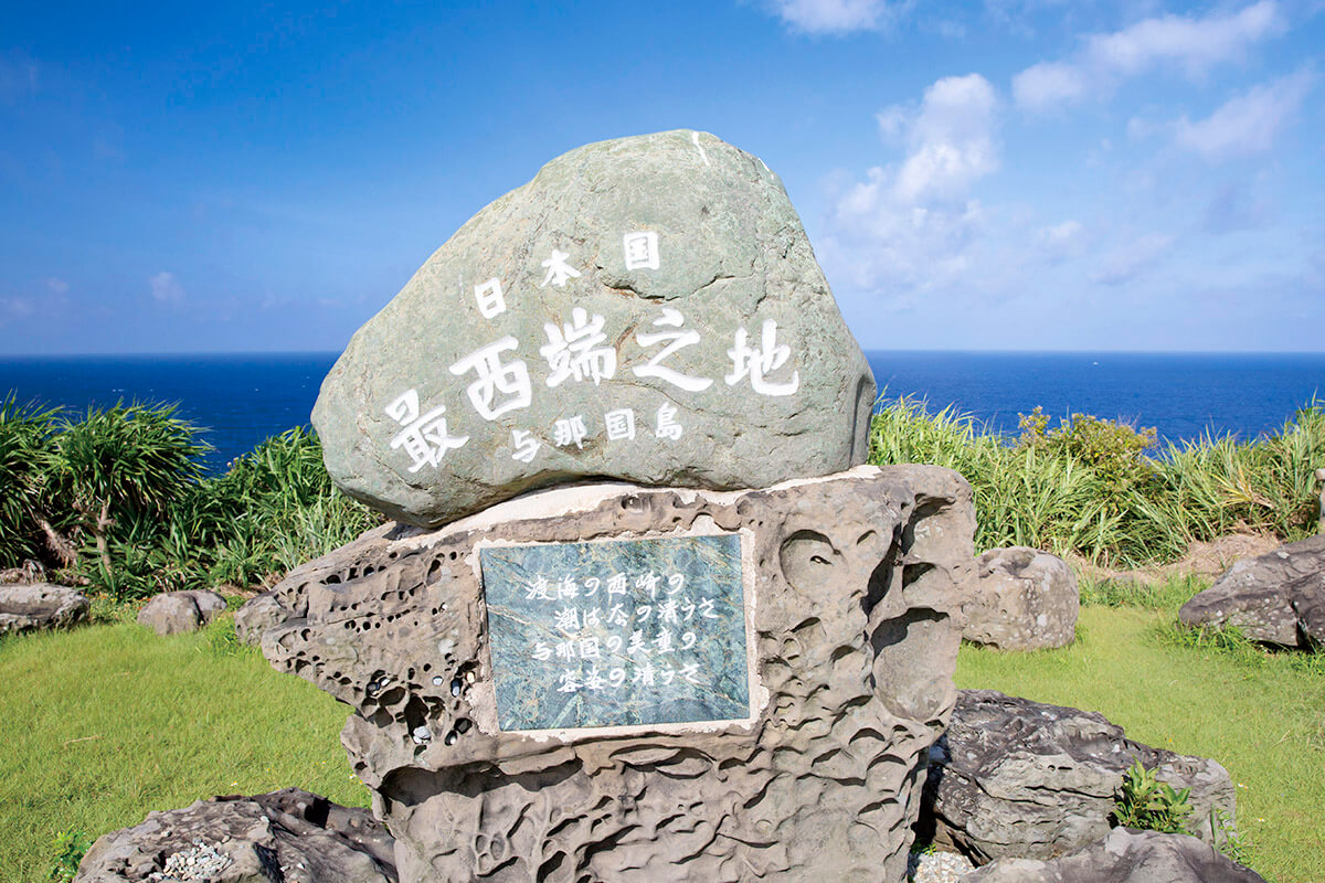 与那国島 西崎 日本最西端の碑