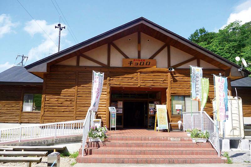 森の物産館 キョロロ 外観