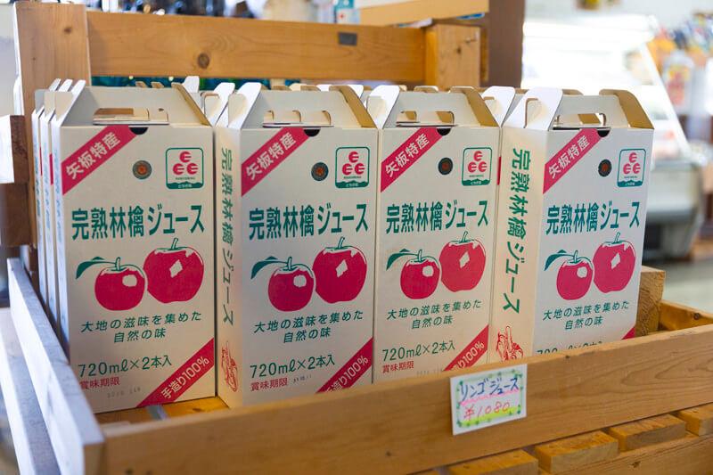 矢板特産 完熟林檎ジュース