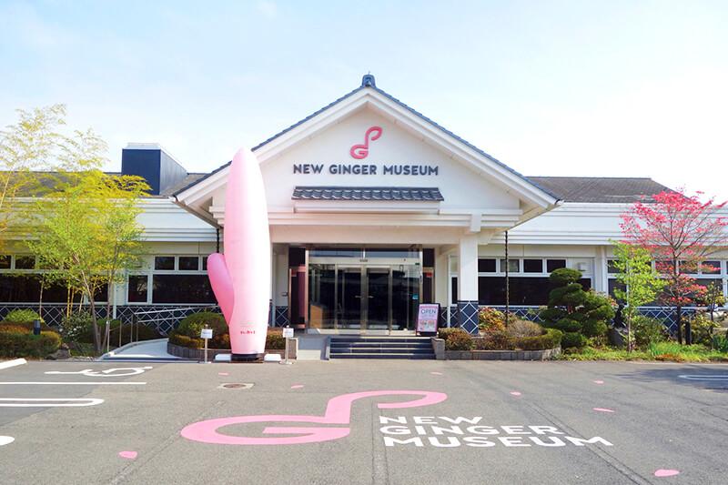 岩下の新生姜ミュージアム ミュージアム外観