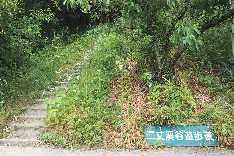 二丈渓谷遊歩道入り口 photo by マッキー