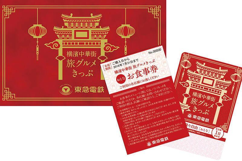 「横濱中華街 旅グルメきっぷ」が便利でおトク!! 乗車券とお食事券がセットになって1日まるごと楽しめます!!