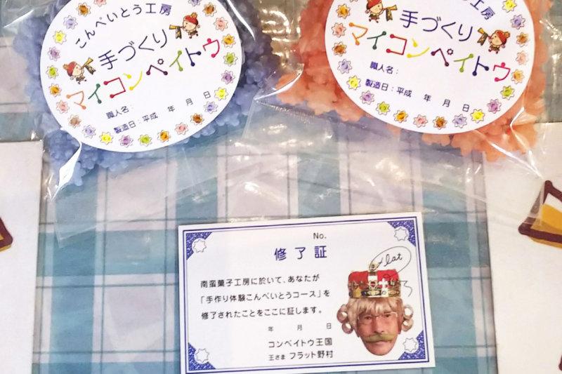 作って楽しい食べて美味しい! 大阪&福岡にある「コンペイトウミュージアム」で手作り体験