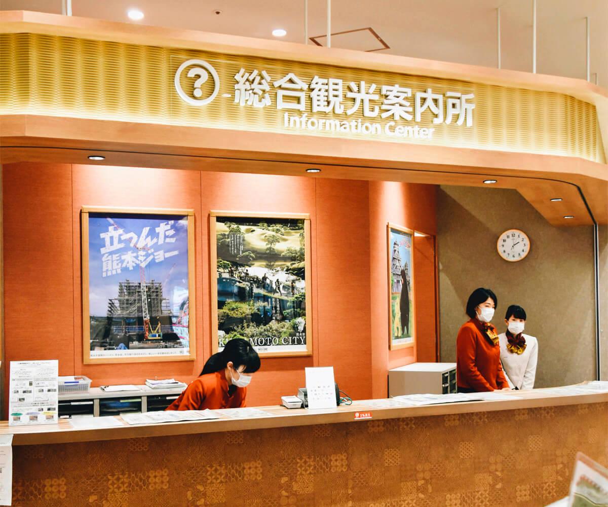 熊本駅「総合観光案内所」