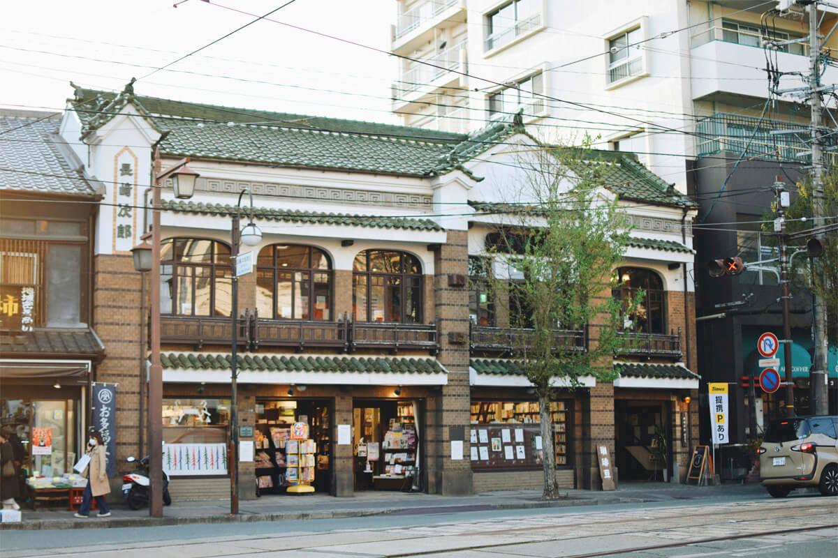 レトロな佇まいの「長﨑次郎書店」