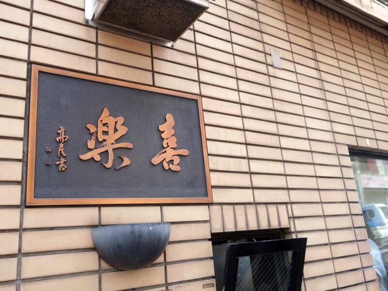 喜楽(渋谷)