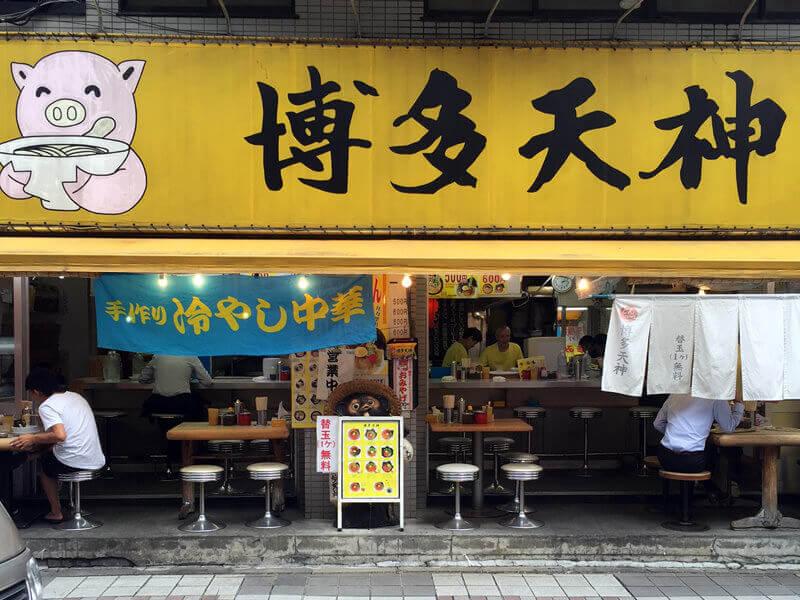 博多天神 渋谷南口店 (渋谷)