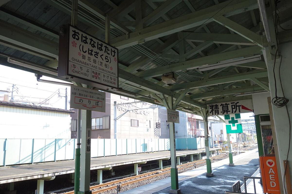 埼玉県 御花畑駅