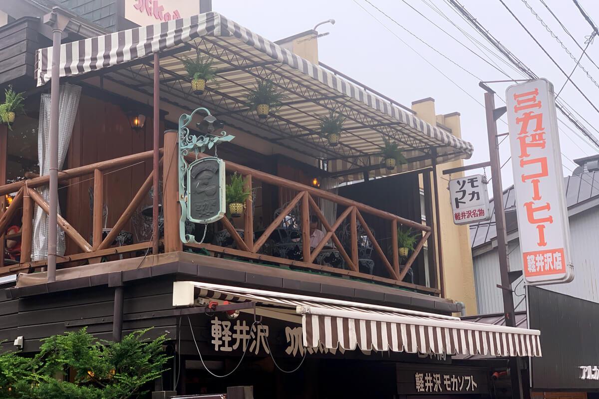 老舗カフェ「ミカド・コーヒー」 ©TBS